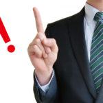 事業資金の融資をノンバンクから受けるときの留意点